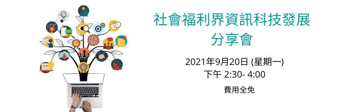 資訊科技應用網絡分享會(網絡研討會)